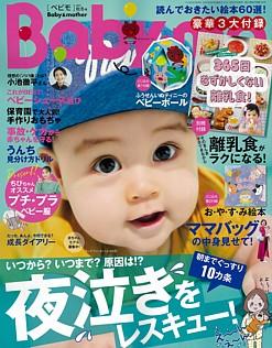 Baby-mo [ベビモ] 2021 秋冬号