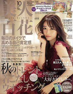 美人百花 [bijin-hyakka] 10月号 October 2021 No.164