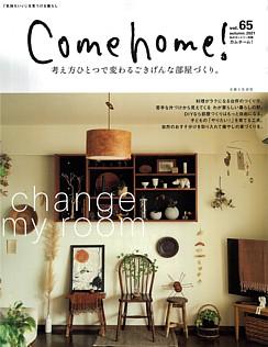 Come home! [カムホーム!] vol.65 autumn. 2021