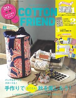 COTTON FRIEND [コットンフレンド] 秋号 Autumn Edition 2021 vol.80