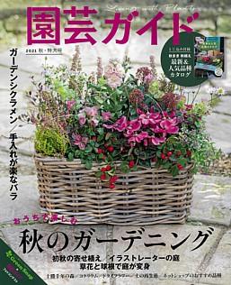 園芸ガイド Living with Plants 2021 秋・特大号