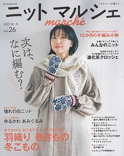 ニット マルシェ marche vol.26 2021 秋/冬