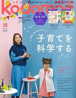 kodomoe [コドモエ] 10月号 2021 OCT