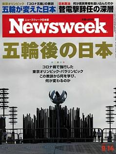 Newsweek [ニューズウィーク日本版] 2021年9・14号