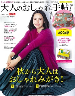 大人のおしゃれ手帖 10月号 OCT. 2021