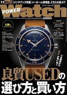 POWER Watch [パワーウオッチ] 2021年11月号 No.120 November