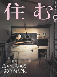住む。79号 季刊 秋 Autumn 2021