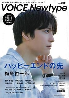 VOICE Newtype [ボイスニュータイプ] No.081