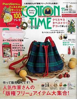 COTTON TIME [コットンタイム] 2021年11月号 No.159