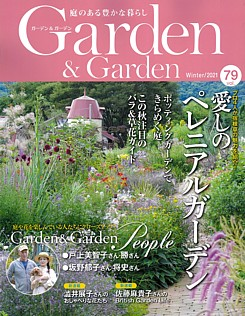 Garden & Garden [ガーデン&ガーデン] Winter/2021 vol.79