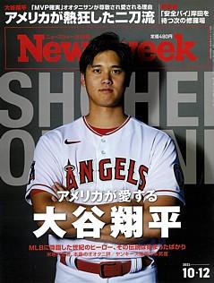 Newsweek [ニューズウィーク日本版] 2021年10・12号