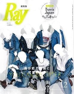 Ray [レイ] 12月号 2021 DEC