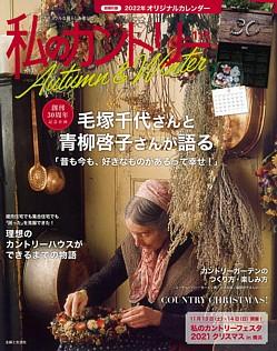 私のカントリー No.115 2021 Autumn & Winter
